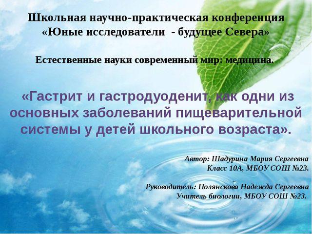 Школьная научно-практическая конференция «Юные исследователи - будущее Севера...