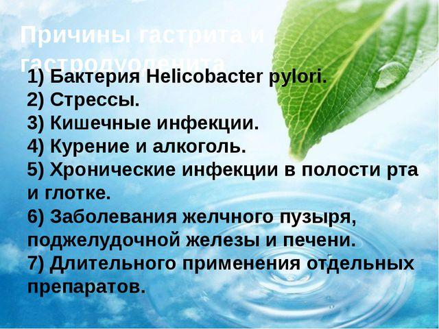 Причины гастрита и гастродуоденита 1) Бактерия Helicobacter pylori. 2) Стресс...