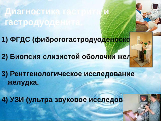 Диагностика гастрита и гастродуоденита. ФГДС (фиброгогастродуоденоскопия). Би...