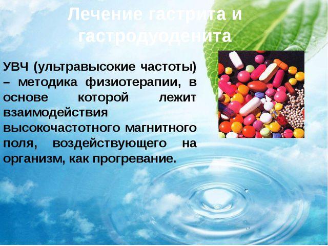 Лечение гастрита и гастродуоденита УВЧ (ультравысокие частоты) – методика физ...