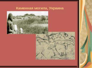 Каменная могила, Украина
