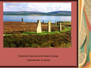 Кромлех Броугар или Храм солнца Оркнейские острова