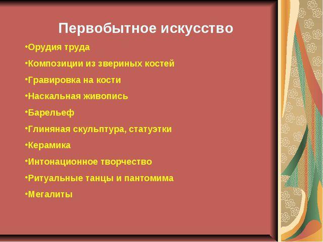 Первобытное искусство Орудия труда Композиции из звериных костей Гравировка...
