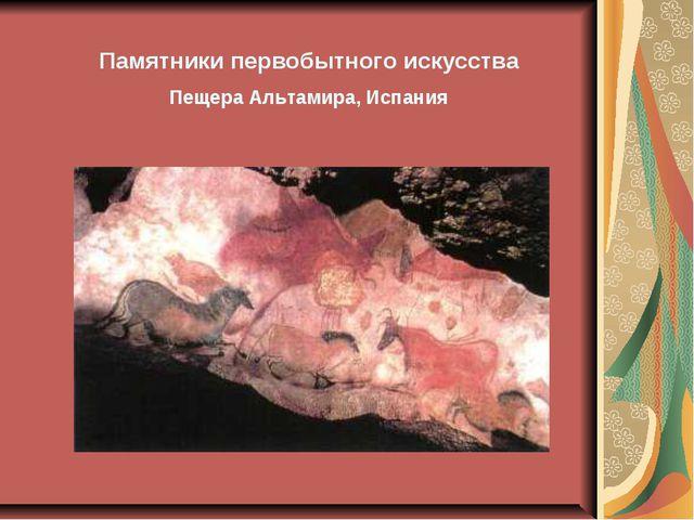 Памятники первобытного искусства Пещера Альтамира, Испания