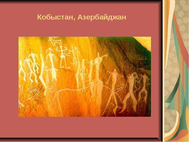 Кобыстан, Азербайджан