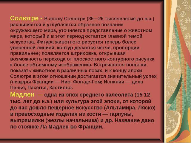 Солютре - В эпоху Солютре (35—25 тысячелетия до н.э.) расширяется и углубляет...
