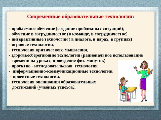 Современные образовательные технологии: - проблемное обучение (создание проб...