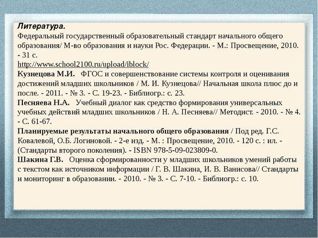 Литература. Федеральный государственный образовательный стандарт начальног...