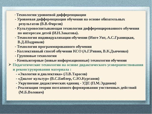 - Технологии уровневой дифференциации - Уровневая дифференциация обучения на...