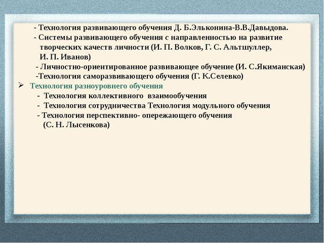 - Технология развивающего обучения Д. Б.Эльконина-В.В.Давыдова. - Системы ра...