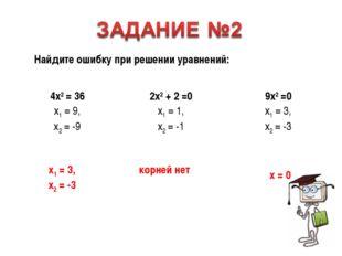 Найдите ошибку при решении уравнений. Найдите ошибку при решении уравнений: х