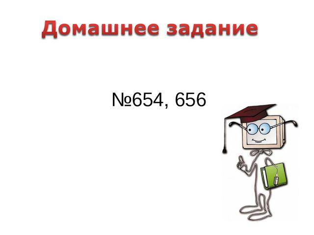 №654, 656