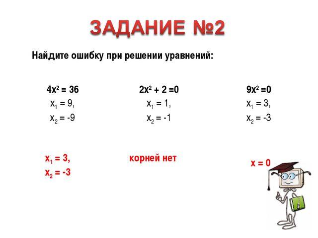 Найдите ошибку при решении уравнений. Найдите ошибку при решении уравнений: х...