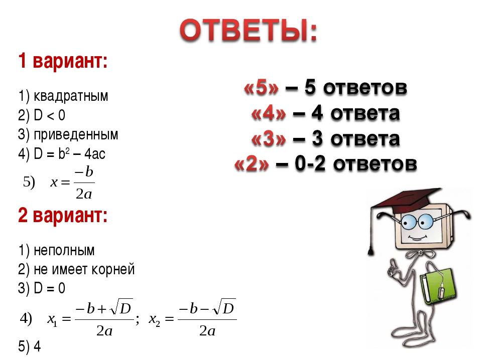 1 вариант: 1) квадратным 2) D < 0 3) приведенным 4) D = b2 – 4ac 2 вариант: 1...
