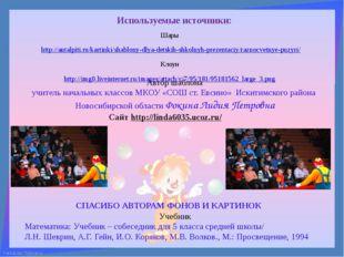 Используемые источники: Шары http://antalpiti.ru/kartinki/shablony-dlya-detsk