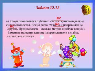 Задача 12.12 а) Клоун пожаловался публике: «За последнюю неделю я сильно пото