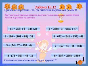 Призовые карточки – те, где значение выражения равны 0. Задача 15.11 (1 + 255