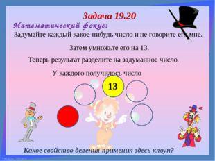 Задача 19.20 Математический фокус: Какое свойство деления применил здесь клоу