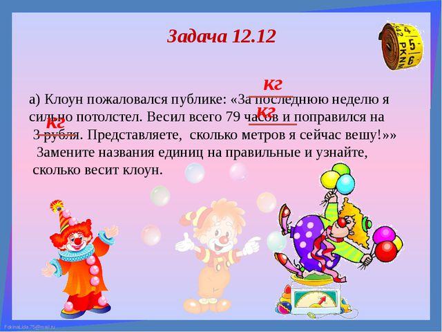 Задача 12.12 а) Клоун пожаловался публике: «За последнюю неделю я сильно пото...