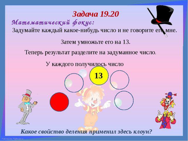 Задача 19.20 Математический фокус: Какое свойство деления применил здесь клоу...