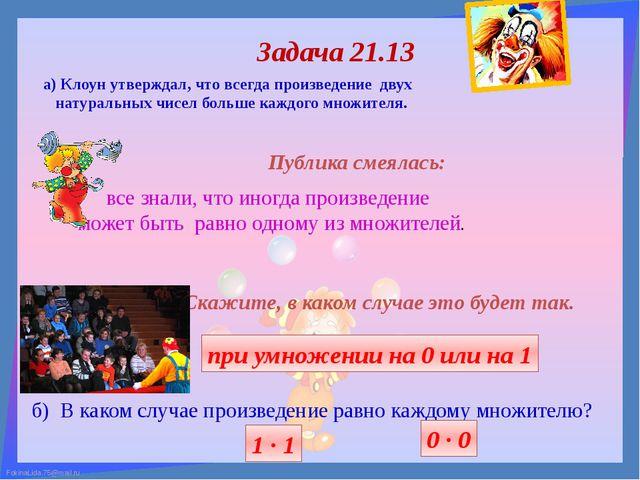 Задача 21.13 б) В каком случае произведение равно каждому множителю? а) Клоун...
