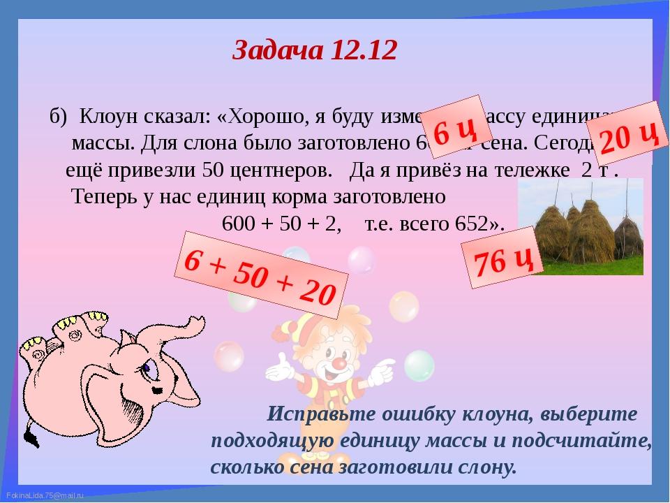 б) Клоун сказал: «Хорошо, я буду измерять массу единицами массы. Для слона бы...