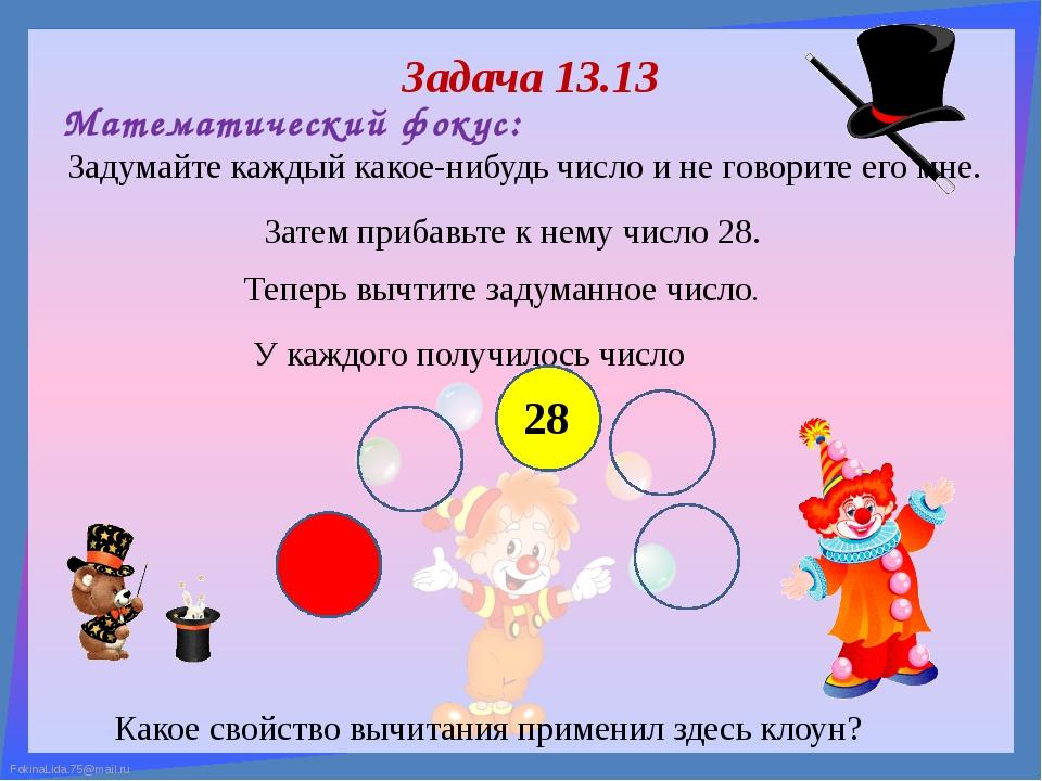 Задача 13.13 Математический фокус: Какое свойство вычитания применил здесь кл...