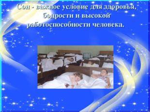 Сон - важное условие для здоровья, бодрости и высокой работоспособности челов