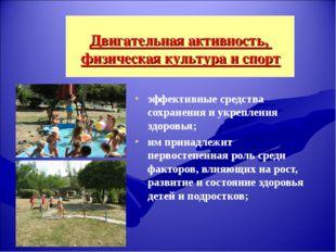 Двигательная активность, физическая культура и спорт эффективные средства сох
