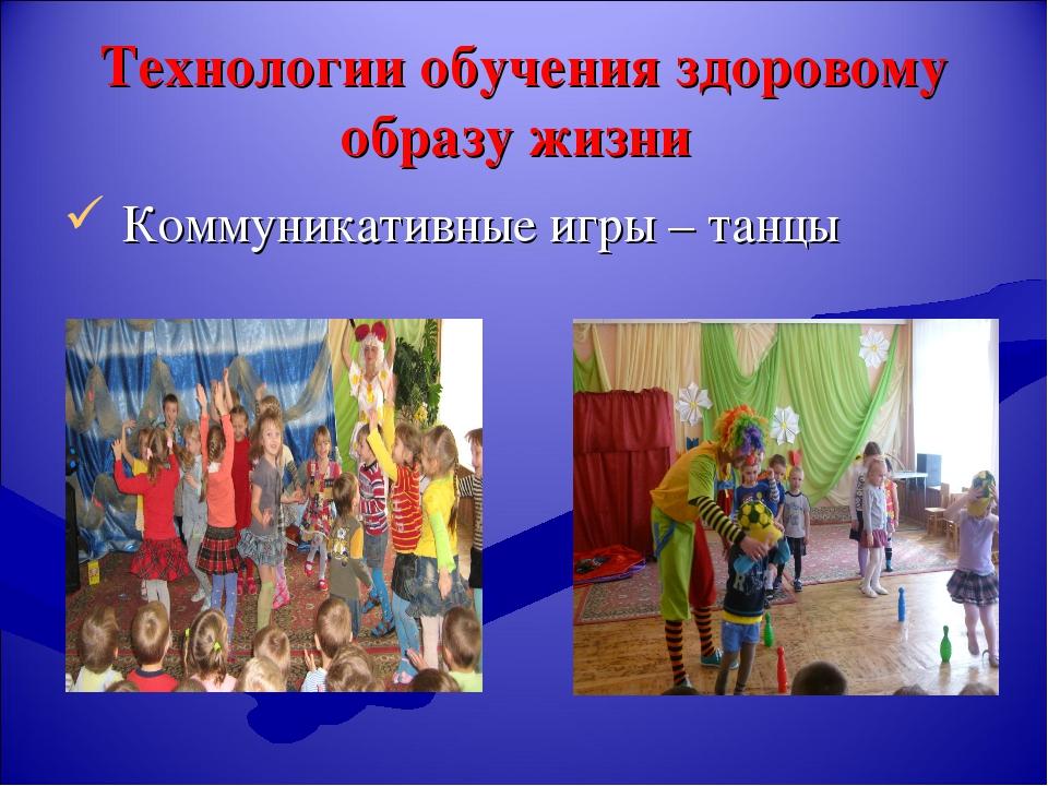 Технологии обучения здоровому образу жизни Коммуникативные игры – танцы