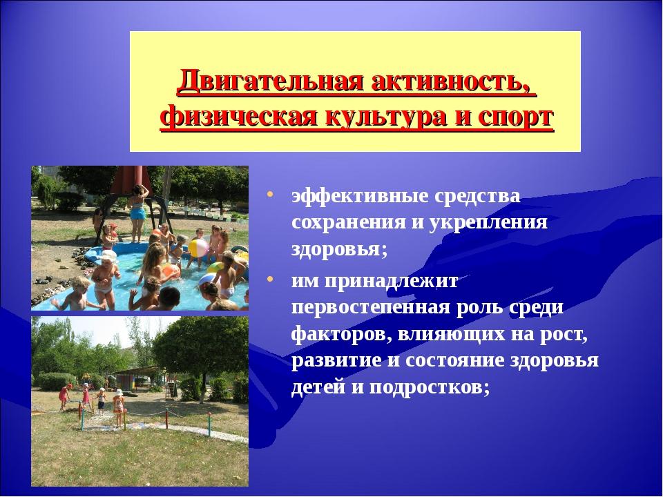 Двигательная активность, физическая культура и спорт эффективные средства сох...