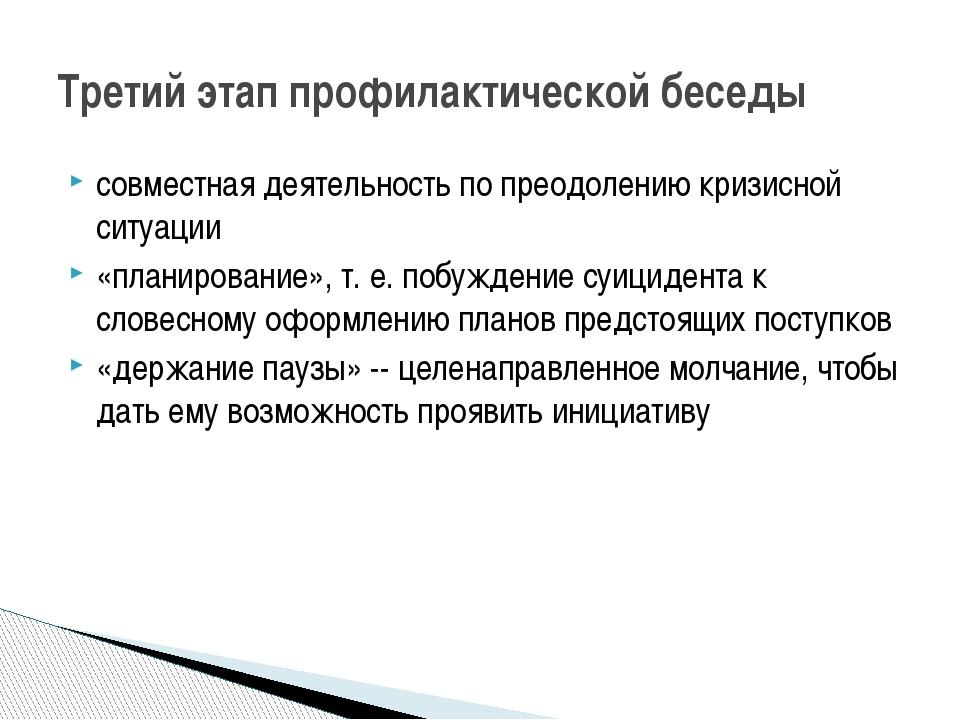 совместная деятельность по преодолению кризисной ситуации «планирование», т....