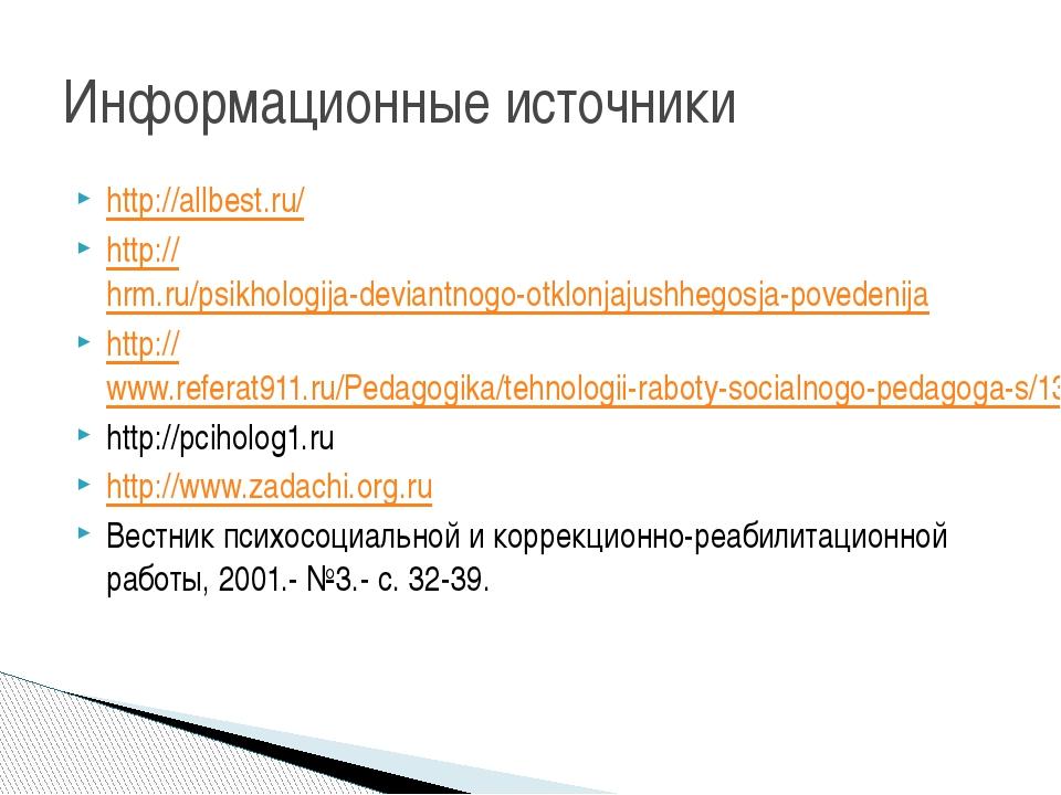 http://allbest.ru/ http://hrm.ru/psikhologija-deviantnogo-otklonjajushhegosja...