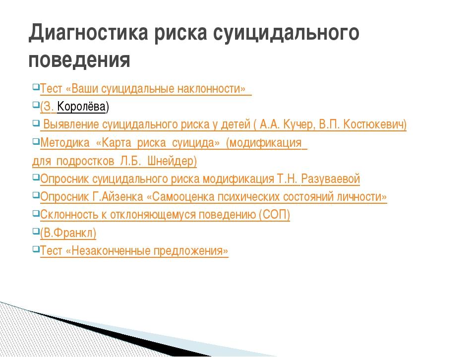 Тест «Ваши суицидальные наклонности» (З. Королёва) Выявление суицидального р...