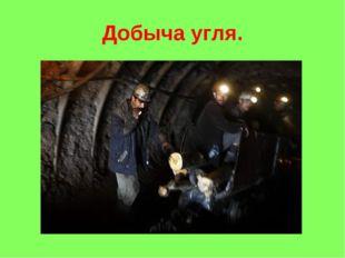 Добыча угля.