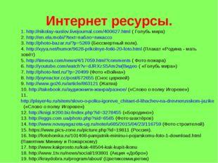 Интернет ресурсы. 1. http://nikolay-suslov.livejournal.com/400627.html ( Голу