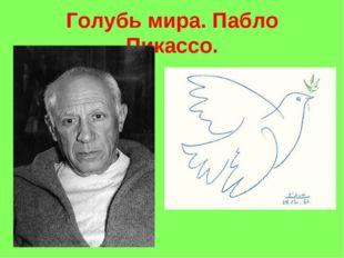 Голубь мира. Пабло Пикассо.