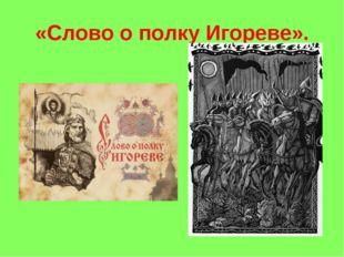 «Слово о полку Игореве».