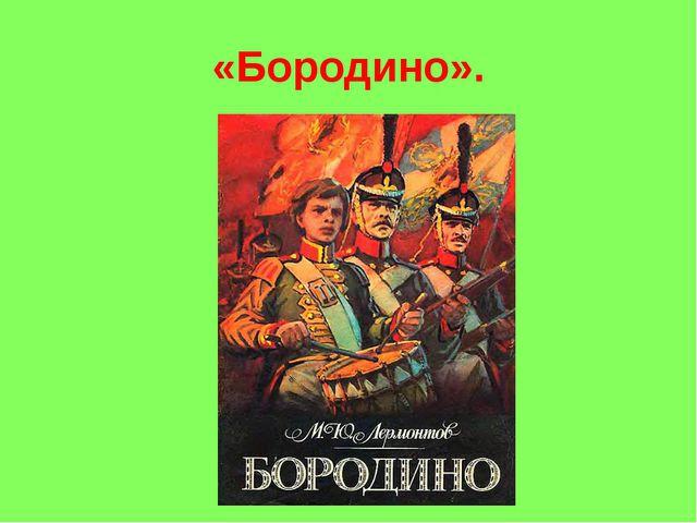 «Бородино».