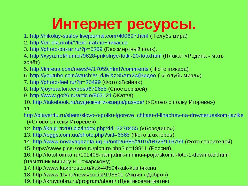 Интернет ресурсы. 1. http://nikolay-suslov.livejournal.com/400627.html ( Голу...