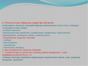 4. Плоскостные образные средства обучения: изображение объектов и явлений при