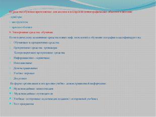 8.Средства обучения применяемые для анализа и воспроизведения графических объ