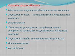 Функции средств обучения Обеспечения операционной деятельности учащихся; Упра