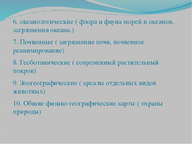 6. океанологические ( флора и фауна морей и океанов, загрязнения океана.) 7....