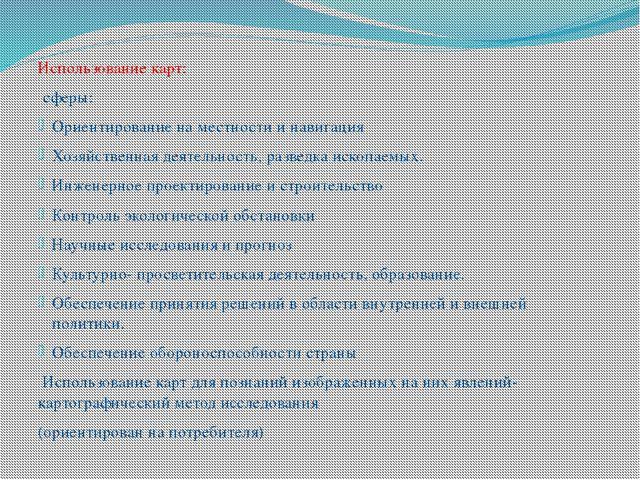 Использование карт: сферы: Ориентирование на местности и навигация Хозяйствен...
