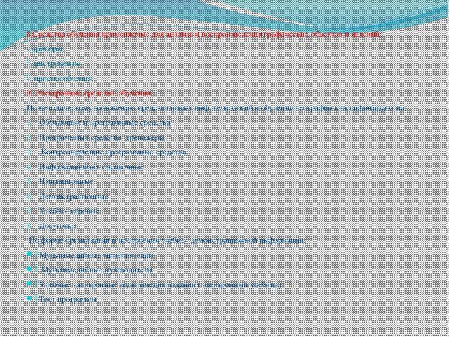 8.Средства обучения применяемые для анализа и воспроизведения графических объ...