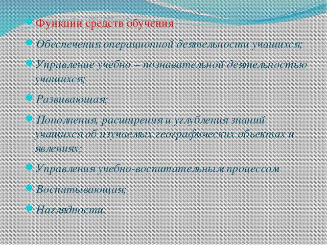 Функции средств обучения Обеспечения операционной деятельности учащихся; Упра...