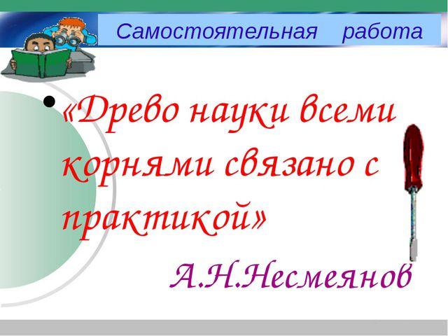 «Древо науки всеми корнями связано с практикой» «Древо науки всеми корнями с...