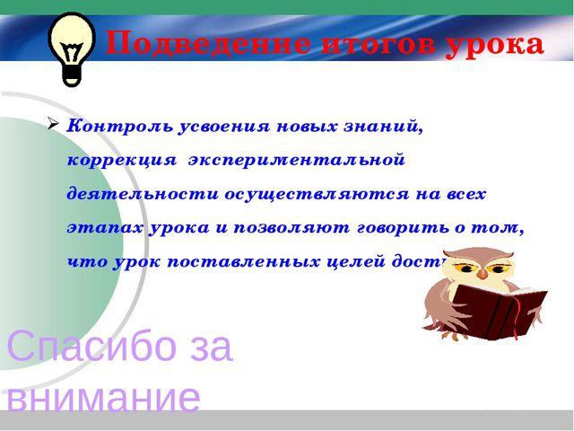 Подведение итогов урока Контроль усвоения новых знаний, коррекция  экспериме...