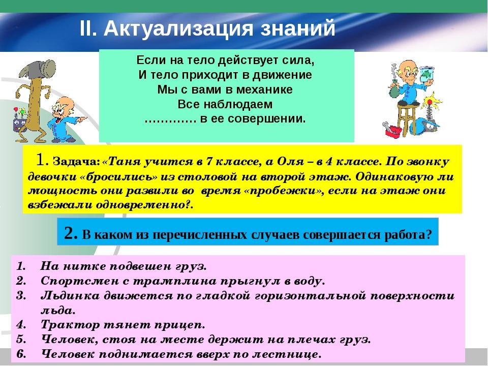 1. Задача: «Таня учится в 7 классе, а Оля – в 4 классе. По звонку девочки «бр...